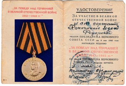 """Медаль """"За победу над Германией в войне 1941-1945 гг"""""""