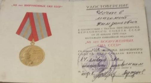 """Юбилейная медаль """"60 лет Вооруженных сил СССР"""""""