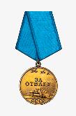 Медаль За отвагу!