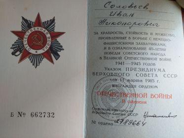 Орден ВОВ 2 степени за храбрость, стойкость и мужество, проявленные в борьбе с немецко-фашистскими захватчиками