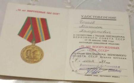 Юбилейная медаль «Семьдесят лет Вооруженных сил СССР»