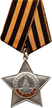 Орден славы 3 степени .Орден отечественной войны 2 степени