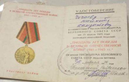 Юбилейная медаль «Тридцать лет Победы в Великой Отечественной войне»