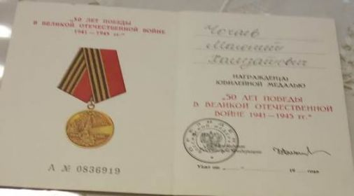 Юбилейная медаль «Пятьдесят лет Победы в Великой Отечественной войне»