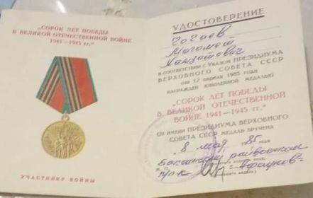 Юбилейная медаль «Сорок лет Победы в Великой Отечественной войне»