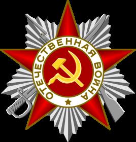 орден отечественной войны 2й ст