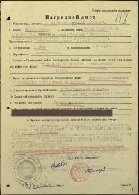 Орден 1 степени Отечественной Войны