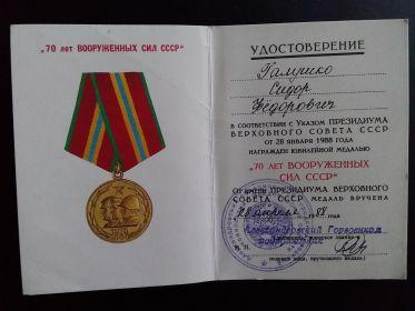 Юбилейная медаль « 70 лет  ВООРУЖЕННЫХ СИЛ СССР»