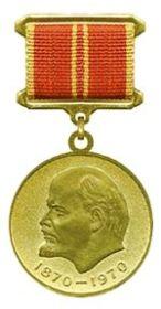 Медаль «В ознаменование 100-летия со дня рождения Владимира Ильича Ленина»