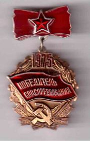 Победитель социалистического соревнования 1975 года