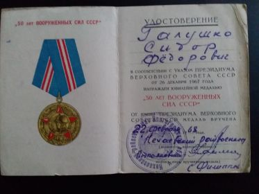 Юбилейная медаль « 50 лет  ВООРУЖЕННЫХ СИЛ СССР»