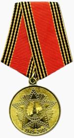 Юбилейная медаль «60 лет Победы в Великой Отечественной войне 1941—1945 гг.»