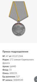 Медаль ЗА БОЕВЫЕ ЗАСЛУГИ.