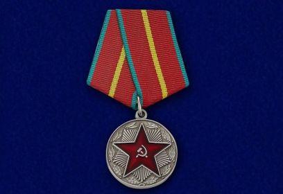 """Медаль """"За безупречную службу"""" I степени"""
