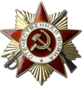 """Орден """"Великой Отечественной войны 1 степени"""""""