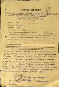 За боевые заслуги, орден Красной звезды, медаль за Оборону Москвы и медаль За Победу над Германией