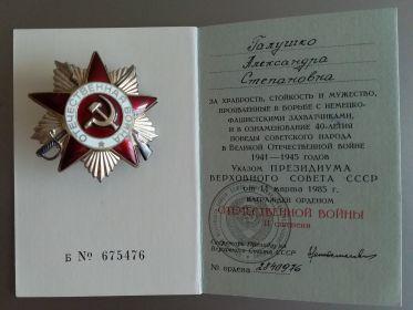 «Орден Отечественной войны II степени»