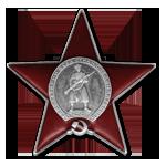 Орден Красной Зведзы