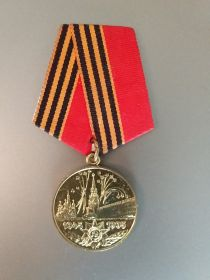 Юбилейная медаль «50 лет победы в Великой Отечественной Войне 1941-1945гг.»