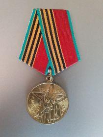 Юбилейная медаль «Сорок лет победы в Великой Отечественной Войне 1941-1945гг.»