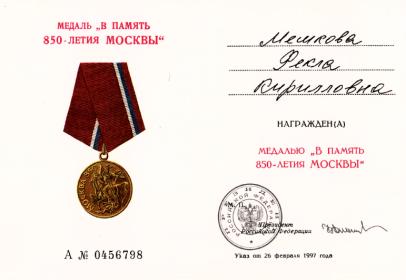 """""""В память 850-летия Москвы"""""""