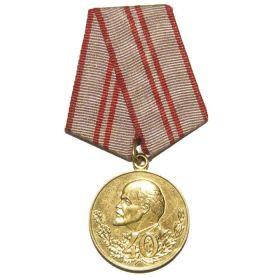 """Медаль """"40 лет Вооруженных Сил СССР"""""""