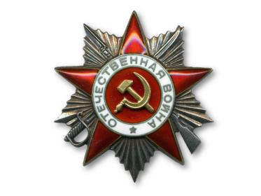 Орден Отечественной войны II степени (1)