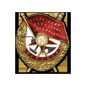 Орден Красного Знамени  Приказ подразделения №: 365/н от: 09.06.1944 Издан: ВС ОПА Архив: ЦАМО Фонд: 33 Опись: 690155 Ед.хранения: 3399 № записи: 46023999 Страница: 3  ▾ из 162