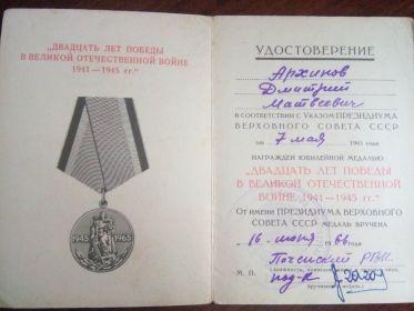 20 лет победы в Великой Отечественной войне