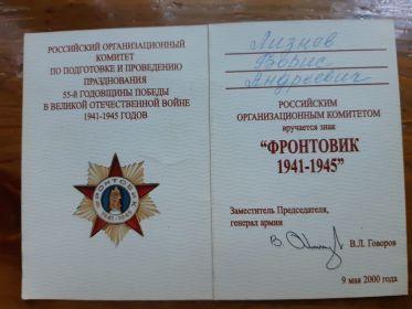 "ЗНАК ""ФРОНТОВИК 1941 - 1945"""
