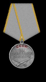 """Медаль """"За боевые заслуги"""