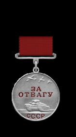 """медаль """"За отвагу""""        19.03.1944"""