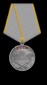 """медаль """"За боевые заслуги""""   22.01.1945"""