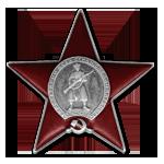 "орден ""Красной звезды""      08.04.1945"