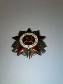 Орден ВОВ