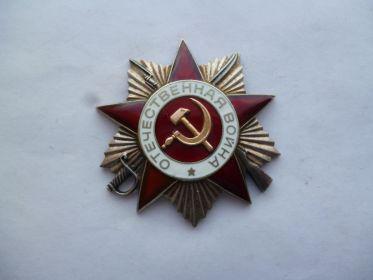 """орден """"Отечественной войны """" 1 ст. от 1985г."""