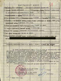 Орден Красной Звезды  25.07.1944