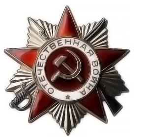 Орден Отечественной Войны - 2 степени