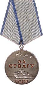 Медаль «За отвагу» 02.03.1944 года.