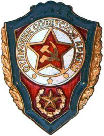 """""""Отличник Советской Армии"""""""