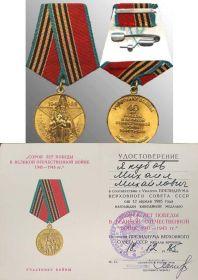 """Медаль """"40 лет Победы в Великой Отечечественной войне 1941-1945 г.г."""""""