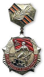 Нагрудный знак «25 лет Победы в Великой Отечественной войне».