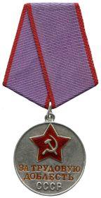 """Медаль """"ЗА ТРУДОВУЮ ДОБЛЕСТЬ""""."""