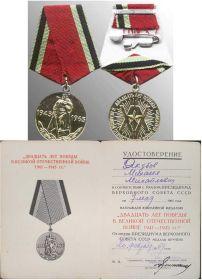 """Медаль """"20 лет Победы в Великой Отечечественной войне 1941-1945 г.г."""""""