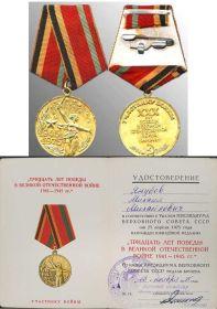 """Медаль """"30 лет Победы в Великой Отечечественной войне 1941-1945 г.г."""""""