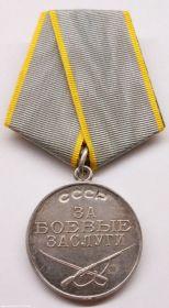 "медаль ""За боевые заслуги"" от 13 .11.1942 г."