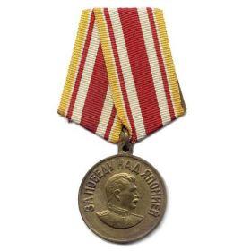 Медаль: За победу над Японией