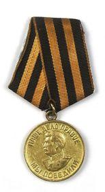 Медаль: За победу над Германией