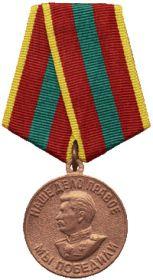 """медаль """" За доблестный труд в Великой Отечественной войне 1941-1945 годов"""""""