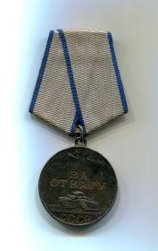 """Медаль """"За отвагу"""" (№ 481276)"""
